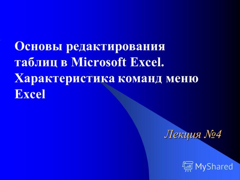 Лекция 4 Основы редактирования таблиц в Microsoft Excel. Характеристика команд меню Excel