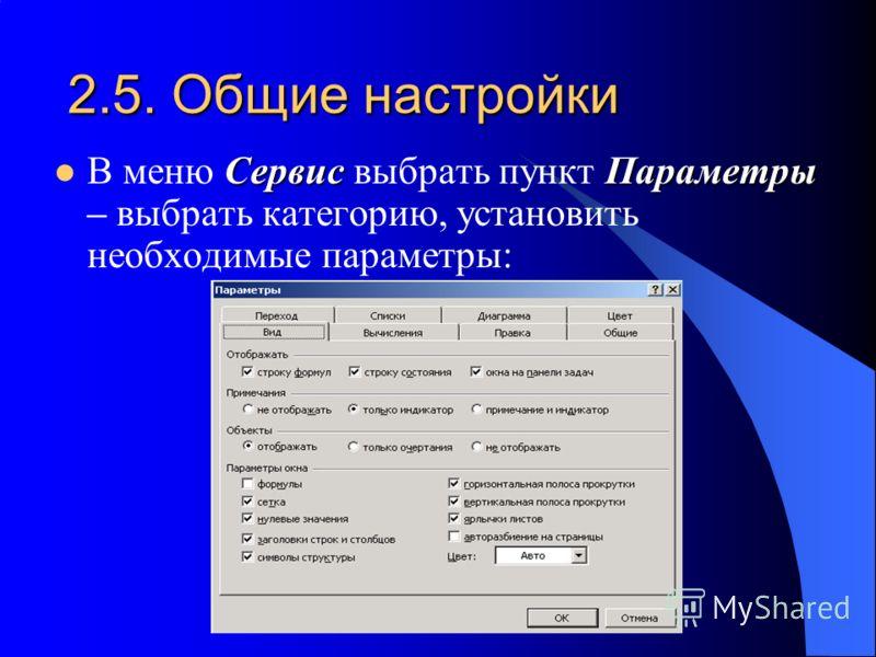 2.5. Общие настройки СервисПараметры В меню Сервис выбрать пункт Параметры – выбрать категорию, установить необходимые параметры:
