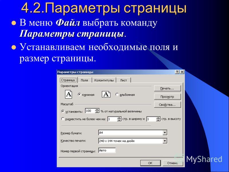 4.2.Параметры страницы Файл Параметры страницы В меню Файл выбрать команду Параметры страницы. Устанавливаем необходимые поля и размер страницы.