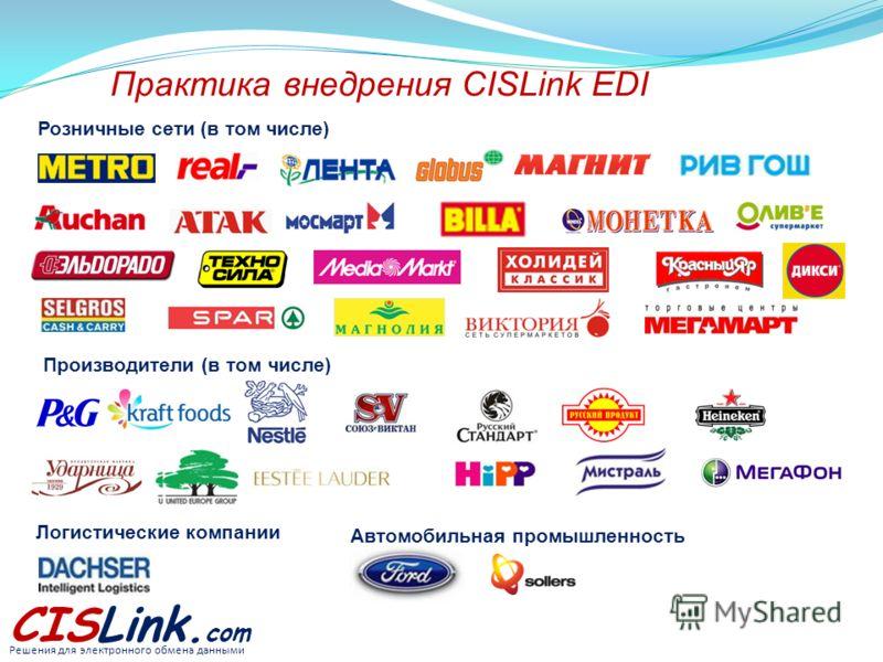 Розничные сети (в том числе) Производители (в том числе) Логистические компании Автомобильная промышленность Практика внедрения CISLink EDI CISLink. com Решения для электронного обмена данными