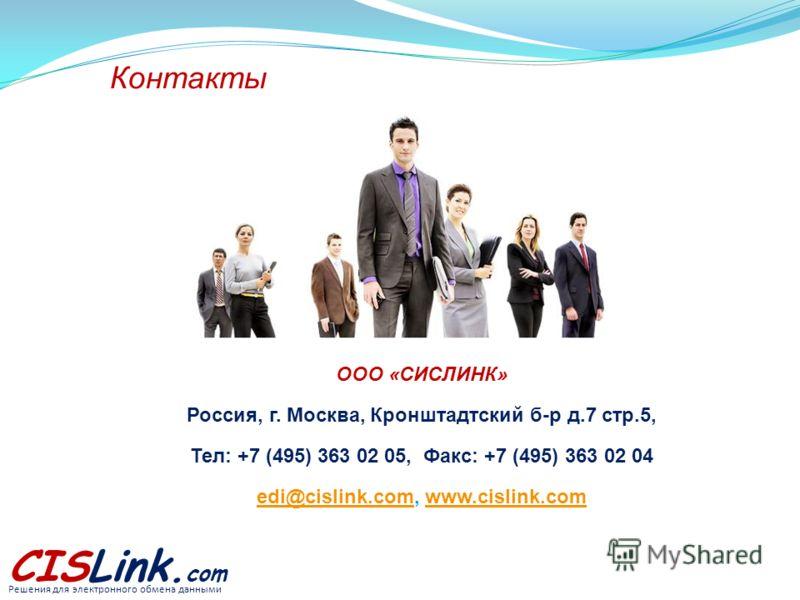 Контакты CISLink. com Решения для электронного обмена данными ООО «СИСЛИНК» Россия, г. Москва, Кронштадтский б-р д.7 стр.5, Тел: +7 (495) 363 02 05, Факс: +7 (495) 363 02 04 edi@cislink.comedi@cislink.com, www.cislink.comwww.cislink.com