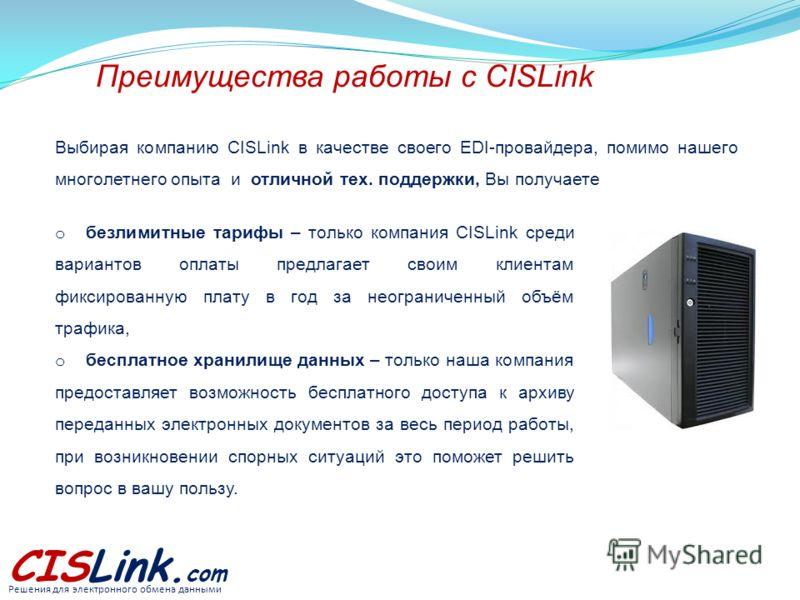 CISLink. com Решения для электронного обмена данными Преимущества работы с CISLink o безлимитные тарифы – только компания CISLink среди вариантов оплаты предлагает своим клиентам фиксированную плату в год за неограниченный объём трафика, o бесплатное