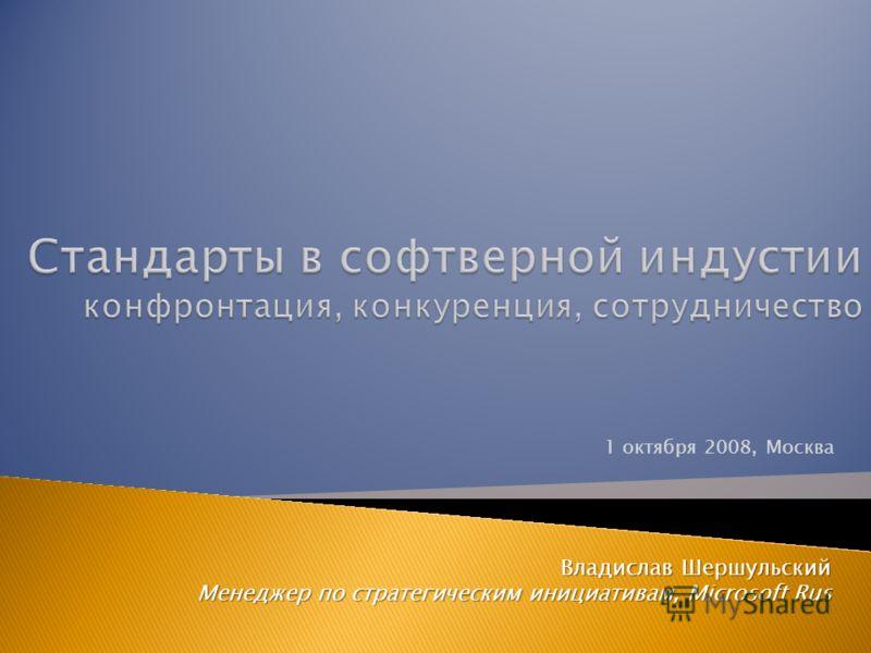 1 октября 2008, Москва Владислав Шершульский Менеджер по стратегическим инициативам, Microsoft Rus