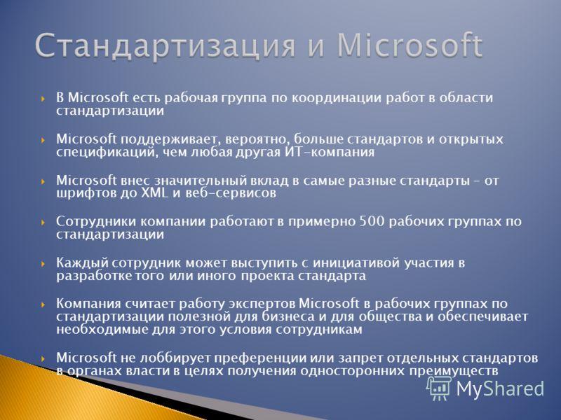 В Microsoft есть рабочая группа по координации работ в области стандартизации Microsoft поддерживает, вероятно, больше стандартов и открытых спецификаций, чем любая другая ИТ-компания Microsoft внес значительный вклад в самые разные стандарты – от шр