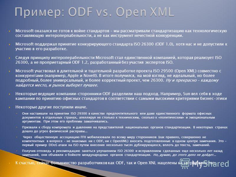 Microsoft оказался не готов к войне стандартов – мы рассматривали стандартизацию как технологическую составляющую интероперпабельности, а не как инструмент нечестной конкуренции. Microsoft поддержал принятие конкурирующего стандарта ISO 26300 (ODF 1.