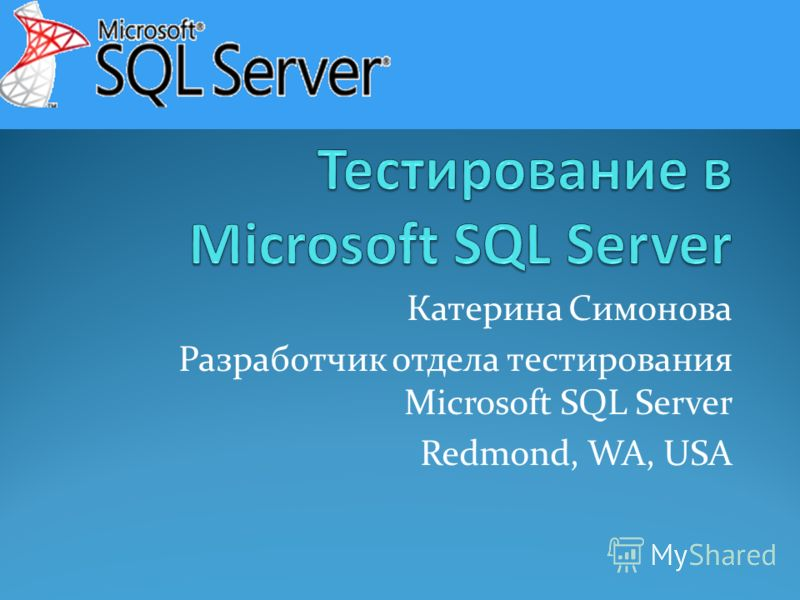 Катерина Симонова Разработчик отдела тестирования Microsoft SQL Server Redmond, WA, USA