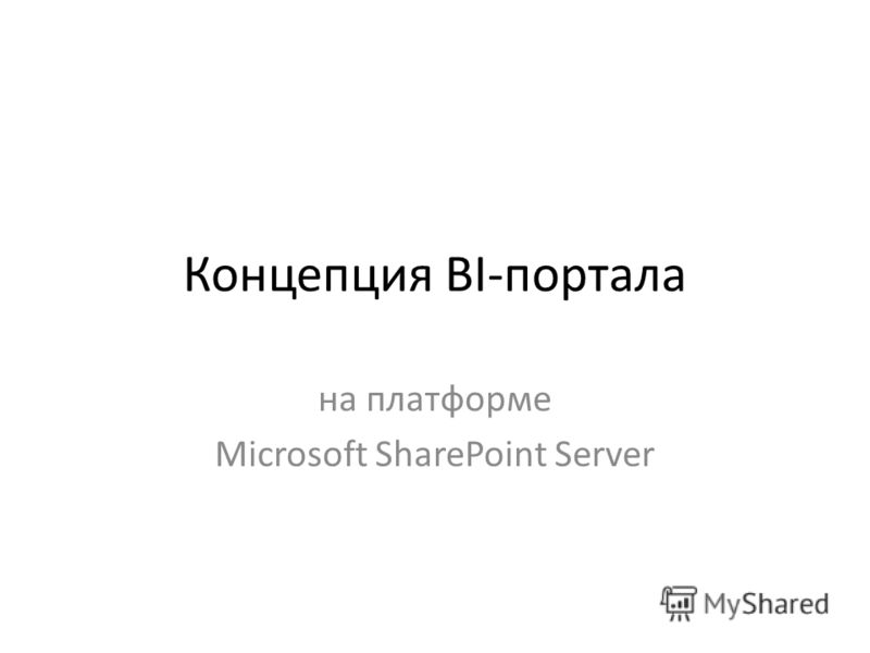 Концепция BI-портала на платформе Microsoft SharePoint Server