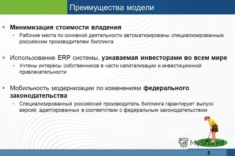 Преимущества модели Минимизация стоимости владения Рабочие места по основной деятельности автоматизированы специализированным российским производителем биллинга Использование ERP системы, узнаваемая инвесторами во всем мире Учтены интересы собственни