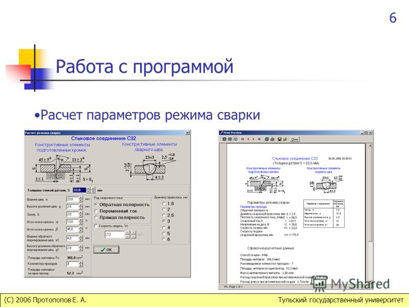 Работа с программой Расчет параметров режима сварки 6 (С) 2006 Протопопов Е. А. Тульский государственный университет