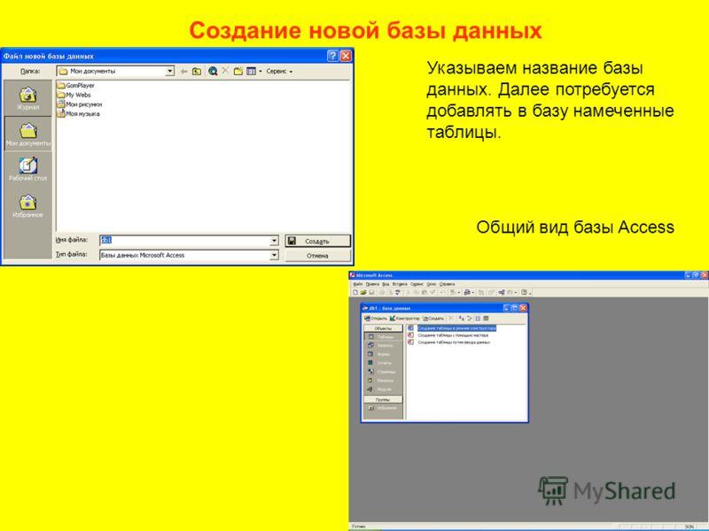 Создание новой базы данных Указываем название базы данных. Далее потребуется добавлять в базу намеченные таблицы. Общий вид базы Access