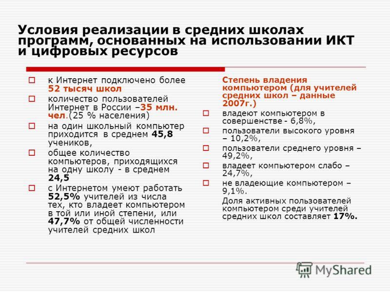 Условия реализации в средних школах программ, основанных на использовании ИКТ и цифровых ресурсов к Интернет подключено более 52 тысяч школ количество пользователей Интернет в России –35 млн. чел.(25 % населения) на один школьный компьютер приходится