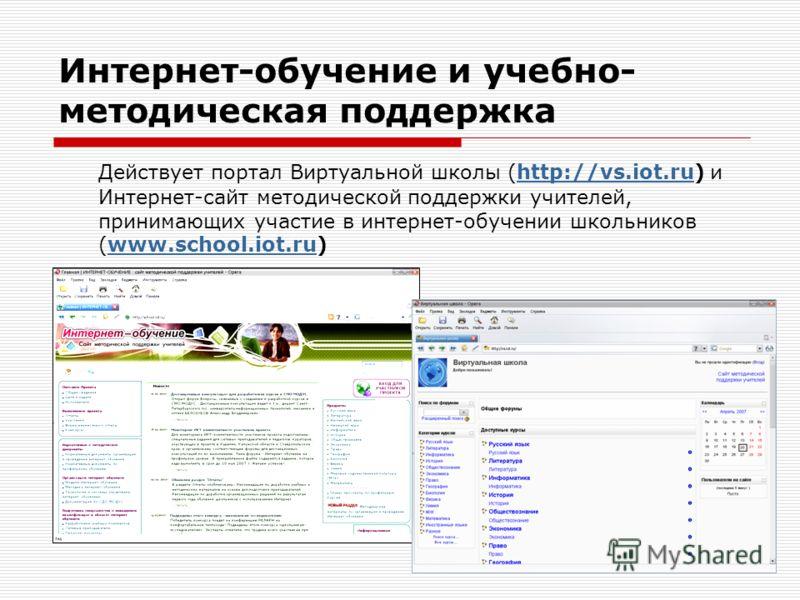 Интернет-обучение и учебно- методическая поддержка Действует портал Виртуальной школы (http://vs.iot.ru) и Интернет-сайт методической поддержки учителей, принимающих участие в интернет-обучении школьников (www.school.iot.ru)http://vs.iot.ruwww.school