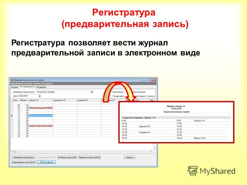 Регистратура (предварительная запись) Регистратура позволяет вести журнал предварительной записи в электронном виде