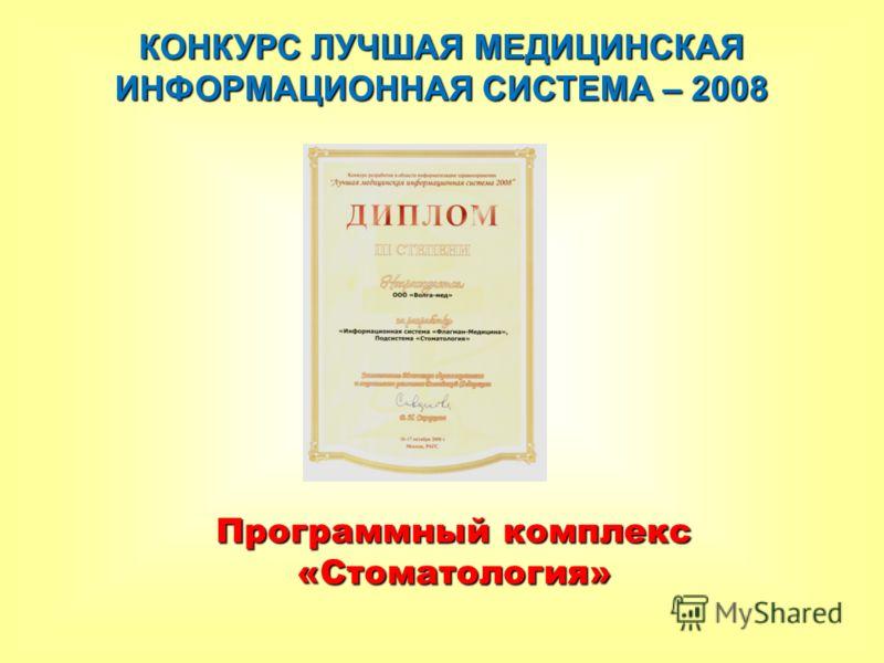 КОНКУРС ЛУЧШАЯ МЕДИЦИНСКАЯ ИНФОРМАЦИОННАЯ СИСТЕМА – 2008 Программный комплекс «Стоматология»
