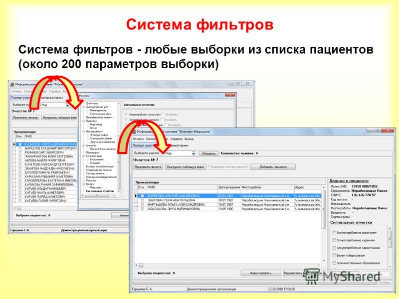 Система фильтров Система фильтров - любые выборки из списка пациентов (около 200 параметров выборки)