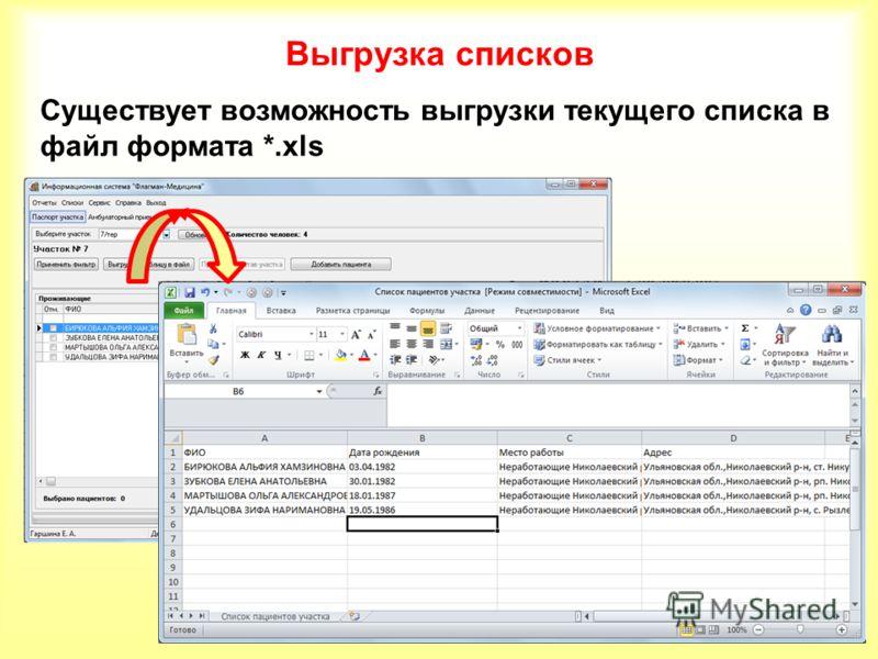 Выгрузка списков Существует возможность выгрузки текущего списка в файл формата *.xls