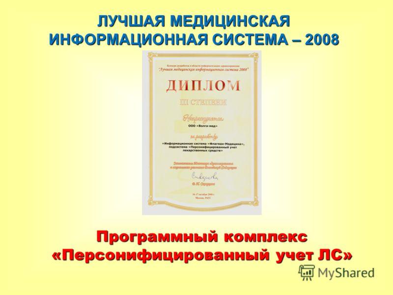 ЛУЧШАЯ МЕДИЦИНСКАЯ ИНФОРМАЦИОННАЯ СИСТЕМА – 2008 Программный комплекс «Персонифицированный учет ЛС»