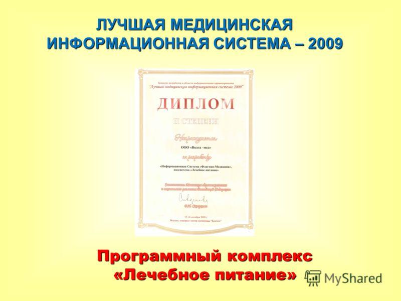 ЛУЧШАЯ МЕДИЦИНСКАЯ ИНФОРМАЦИОННАЯ СИСТЕМА – 2009 Программный комплекс «Лечебное питание»