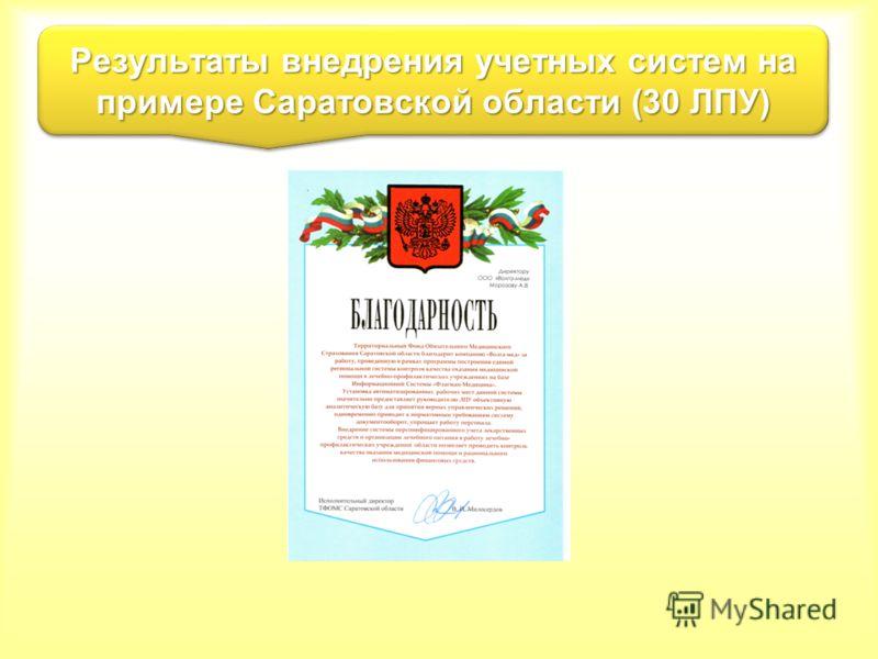 Результаты внедрения учетных систем на примере Саратовской области (30 ЛПУ)