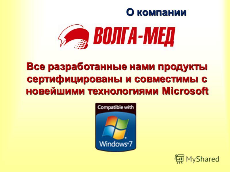 О компании О компании Все разработанные нами продукты сертифицированы и совместимы с новейшими технологиями Microsoft