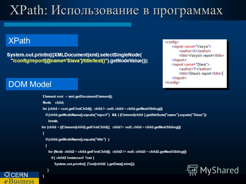 CERN e – Business XPath: Использование в программах Element root = xml.getDocumentElement(); Node child; for (child = root.getFirstChild(); child != null; child = child.getNextSibling()) if (child.getNodeName().equals(