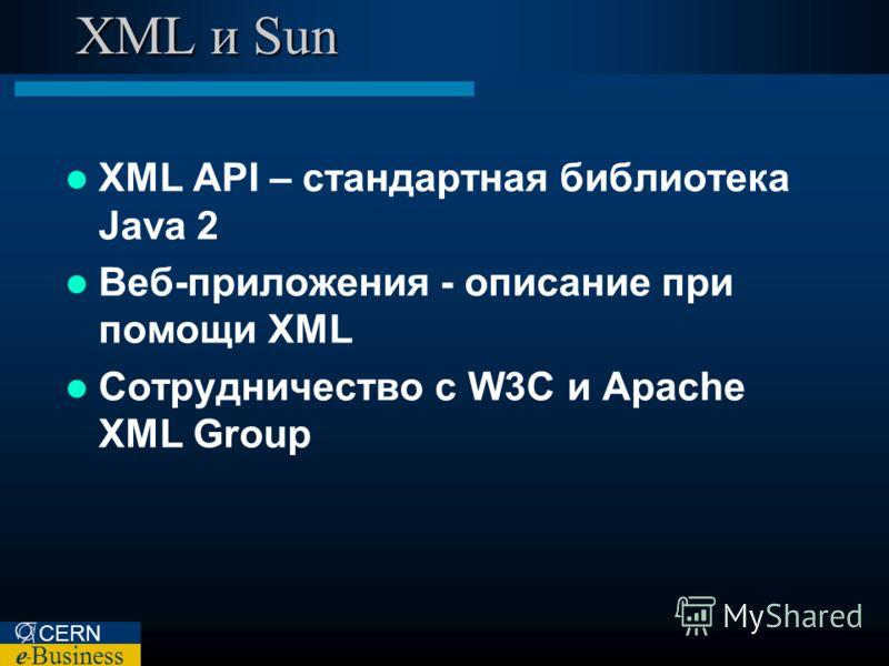 CERN e – Business XML и Sun XML API – стандартная библиотека Java 2 Веб-приложения - описание при помощи XML Сотрудничество с W3C и Apache XML Group