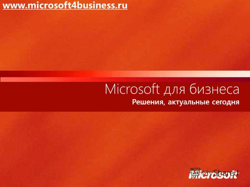Microsoft для бизнеса Решения, актуальные сегодня www.microsoft4business.ru
