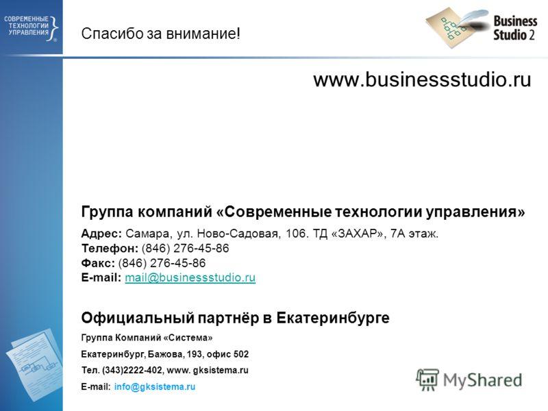 Спасибо за внимание! Группа компаний «Современные технологии управления» Адрес: Самара, ул. Ново-Садовая, 106. ТД «ЗАХАР», 7А этаж. Телефон: (846) 276-45-86 Факс: (846) 276-45-86 E-mail: mail@businessstudio.rumail@businessstudio.ru Официальный партнё