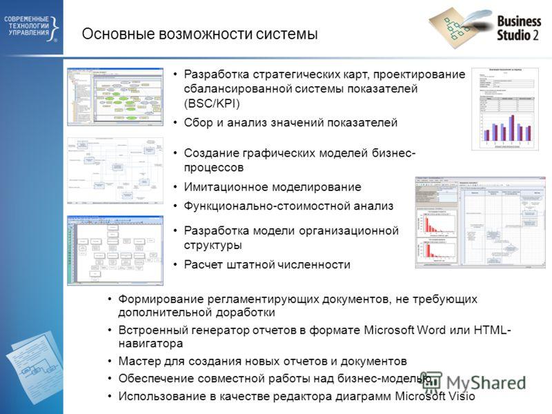 Формирование регламентирующих документов, не требующих дополнительной доработки Встроенный генератор отчетов в формате Microsoft Word или HTML- навигатора Мастер для создания новых отчетов и документов Обеспечение совместной работы над бизнес-моделью