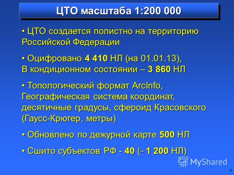 8 ЦТО создается полистно на территорию Российской Федерации ЦТО создается полистно на территорию Российской Федерации Оцифровано 4 410 НЛ (на 01.01.13), В кондиционном состоянии – 3 860 НЛ Оцифровано 4 410 НЛ (на 01.01.13), В кондиционном состоянии –