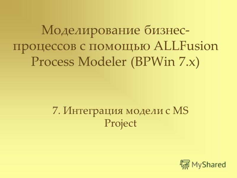 Моделирование бизнес- процессов с помощью ALLFusion Process Modeler (BPWin 7.x) 7. Интеграция модели с MS Project