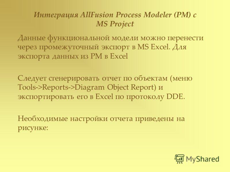 Данные функциональной модели можно перенести через промежуточный экспорт в MS Excel. Для экспорта данных из PM в Excel Следует сгенерировать отчет по объектам (меню Tools->Reports->Diagram Object Report) и экспортировать его в Excel по протоколу DDE.
