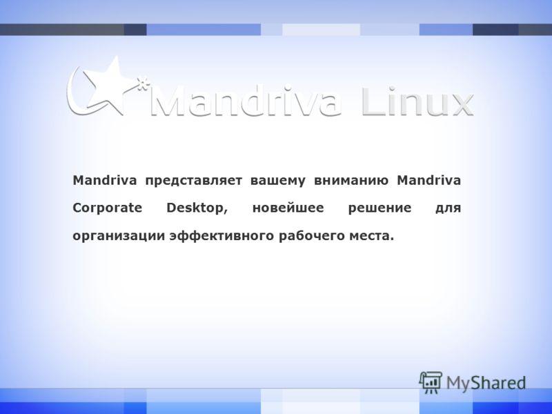 Mandriva представляет вашему вниманию Mandriva Corporate Desktop, новейшее решение для организации эффективного рабочего места.