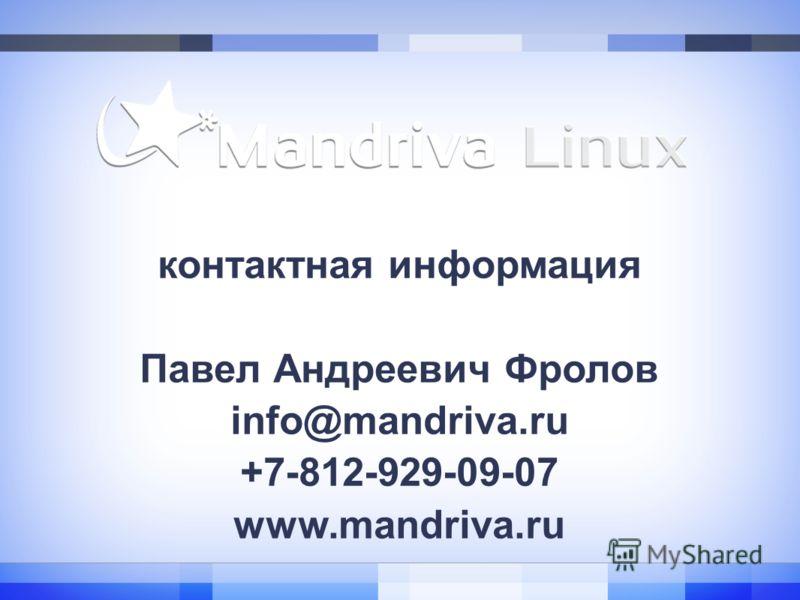 контактная информация Павел Андреевич Фролов info@mandriva.ru +7-812-929-09-07 www.mandriva.ru