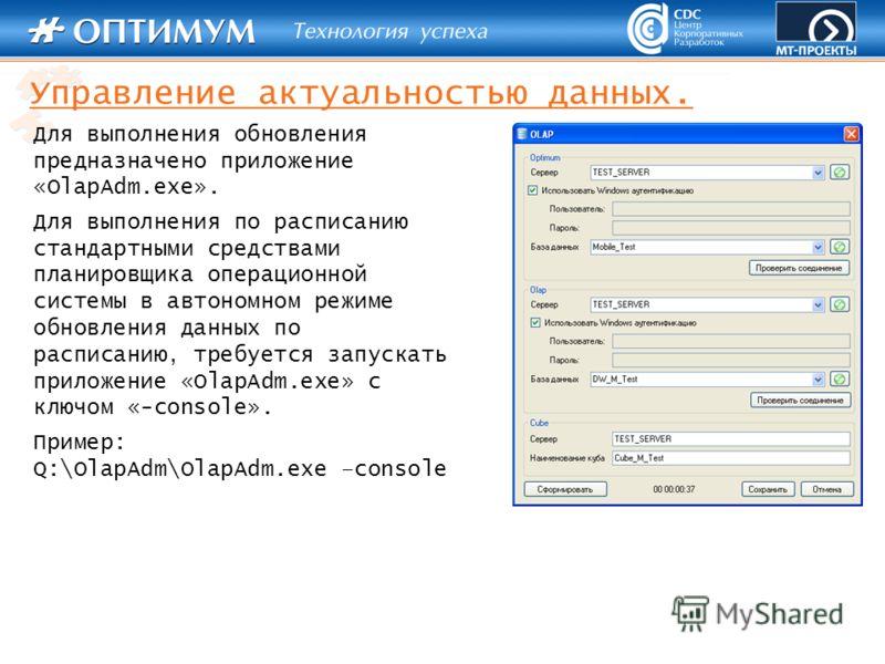 Управление актуальностью данных. Для выполнения обновления предназначено приложение «OlapAdm.exe». Для выполнения по расписанию стандартными средствами планировщика операционной системы в автономном режиме обновления данных по расписанию, требуется з