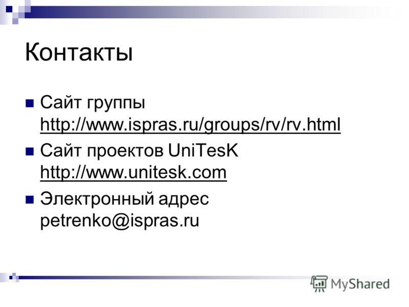 Контакты Сайт группы http://www.ispras.ru/groups/rv/rv.html Сайт проектов UniTesK http://www.unitesk.com Электронный адрес petrenko@ispras.ru