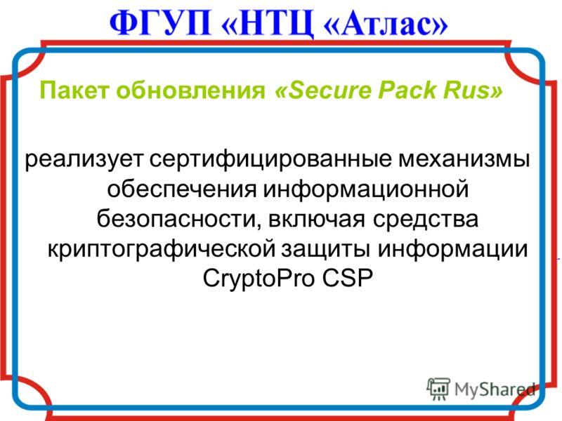 Пакет обновления «Secure Pack Rus» реализует сертифицированные механизмы обеспечения информационной безопасности, включая средства криптографической защиты информации CryptoPro CSP