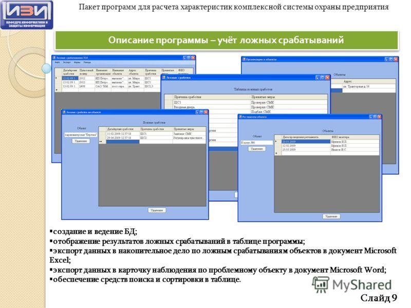 Описание программы – учёт ложных срабатываний создание и ведение БД; отображение результатов ложных срабатываний в таблице программы; экспорт данных в накопительное дело по ложным срабатываниям объектов в документ Microsoft Excel; экспорт данных в ка