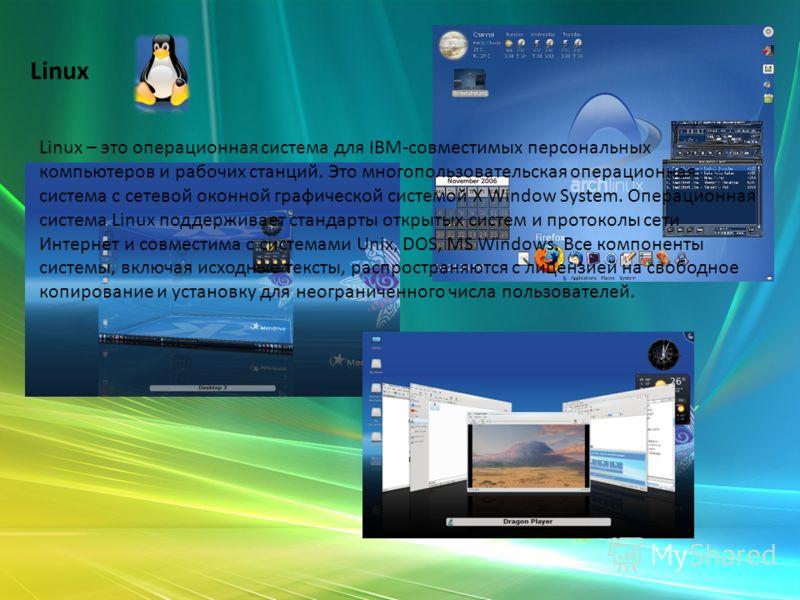 Linux Linux – это операционная система для IBM-совместимых персональных компьютеров и рабочих станций. Это многопользовательская операционная система с сетевой оконной графической системой X Window System. Операционная система Linux поддерживает стан