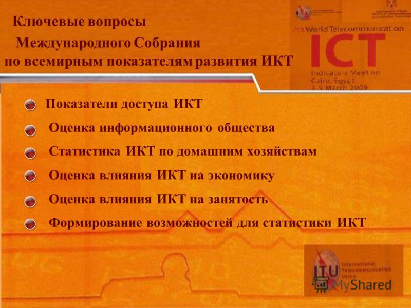 Показатели доступа ИКТ Оценка информационного общества Статистика ИКТ по домашним хозяйствам Оценка влияния ИКТ на экономику Оценка влияния ИКТ на занятость Формирование возможностей для статистики ИКТ Ключевые вопросы по всемирным показателям развит