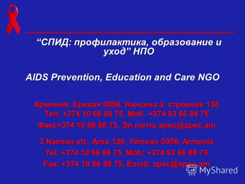 AIDS Prevention, Education and Care NGO Армения, Ереван 0056, Нансена 3, строение 136 Тел. +374 10 66 88 75, Моб. +374 93 66 88 75 Факс+374 10 66 88 75, Эл.почта apec@apec.am 3 Nansen str., Area 136, Yerevan 0056, Armenia Tel: +374 10 66 88 75, Mob: