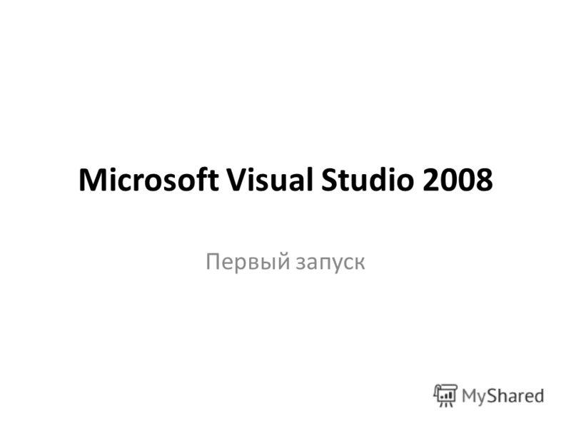 Microsoft Visual Studio 2008 Первый запуск