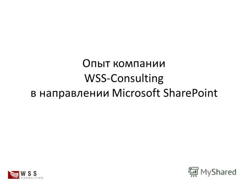 Опыт компании WSS-Consulting в направлении Microsoft SharePoint
