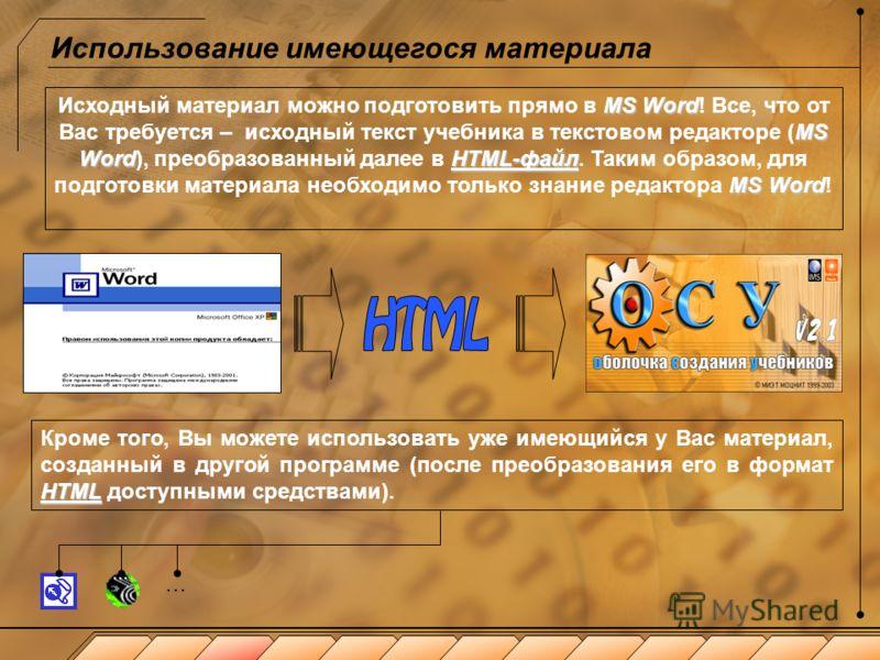 ОСУ Программная оболочка ОСУ является инструментом для создания электронных учебных пособий, использующих Web- технологию. На страницах книг, созданных с ее использованием, можно помещать любой вид мультимедиа или информации, поддерживаемой современн