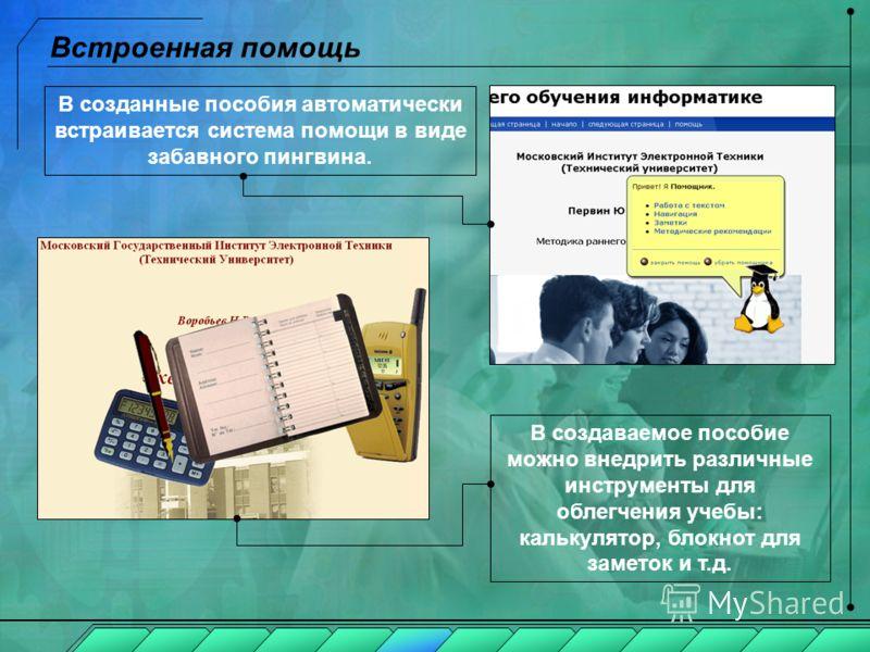 При подготовке материала можно использовать элементы мультимедиа: графику видео звук анимацию и др. Мультимедийное оформление УМП