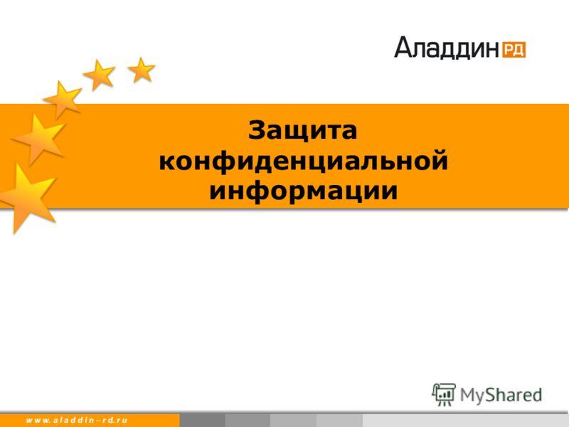 w w w. a l a d d i n. r uw w w. a l a d d i n – r d. r u Защита конфиденциальной информации