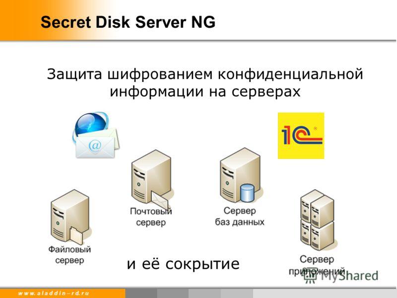 w w w. a l a d d i n – r d. r u Secret Disk Server NG Защита шифрованием конфиденциальной информации на серверах и её сокрытие