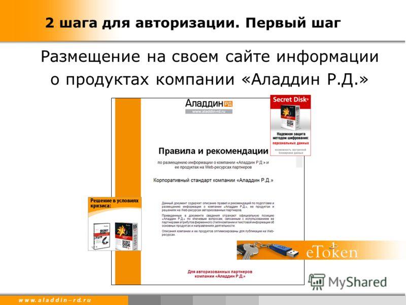 w w w. a l a d d i n – r d. r u 2 шага для авторизации. Первый шаг Размещение на своем сайте информации о продуктах компании «Аладдин Р.Д.»