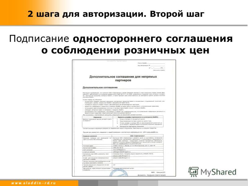 w w w. a l a d d i n – r d. r u 2 шага для авторизации. Второй шаг Подписание одностороннего соглашения о соблюдении розничных цен