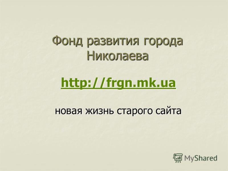 Фонд развития города Николаева http://frgn.mk.ua новая жизнь старого сайта